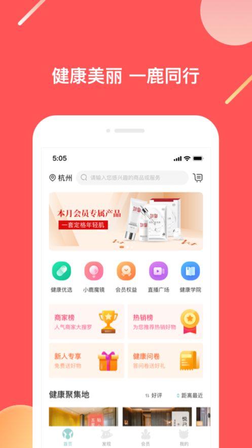 江小鹿平台手机版官网app图片1