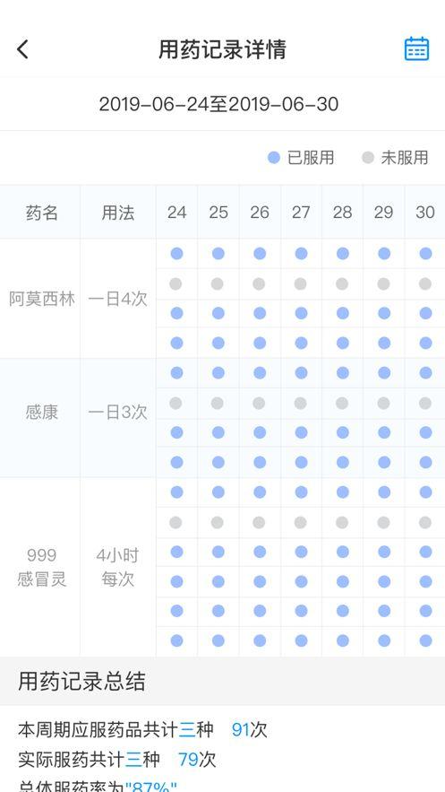 江大云医互联网医护平台app官方版图片3