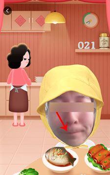 抖音红包大会偷吃年夜饭app官方福利版图片1
