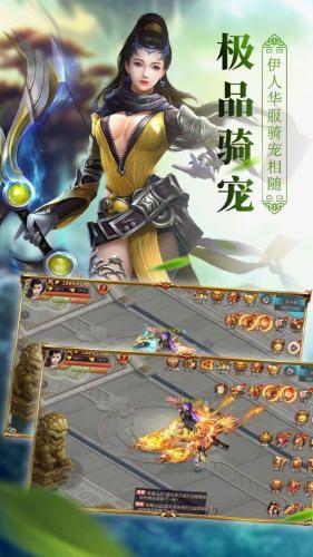 神剑江湖传官方版图3