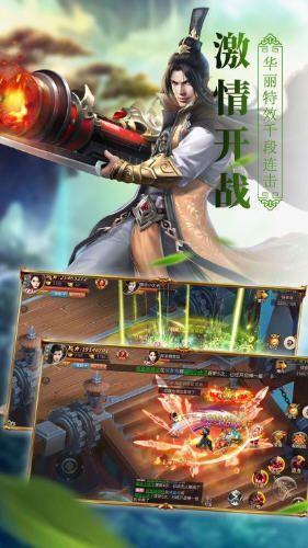 神剑江湖传官方版图2