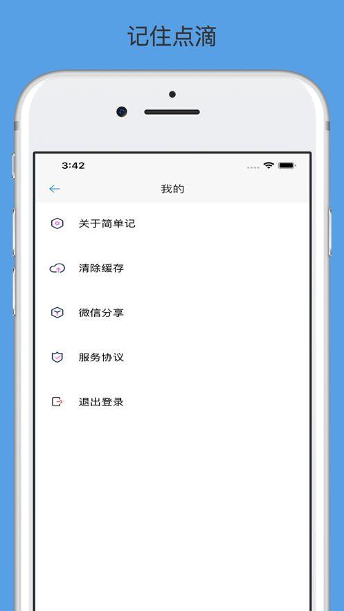 简单记app图2