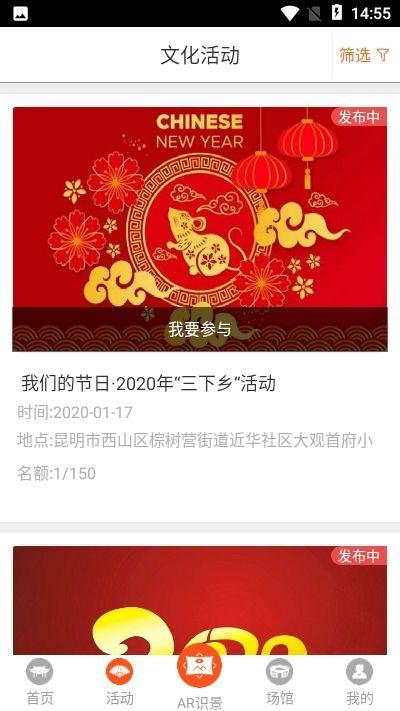 西山文旅云app图3