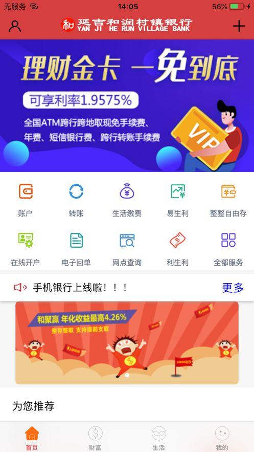延吉和润村镇银行客户端图3