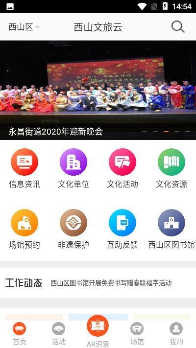 西山文旅云app图1