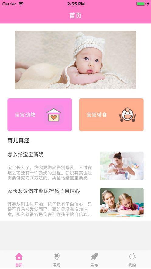 哎咪Baby app图1