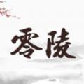 零陵政务服务平台app官方版