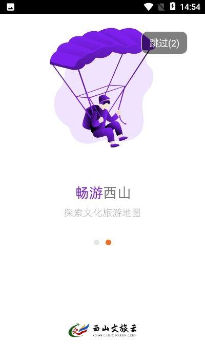 西山文旅云app图2