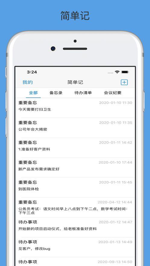 简单记app图3