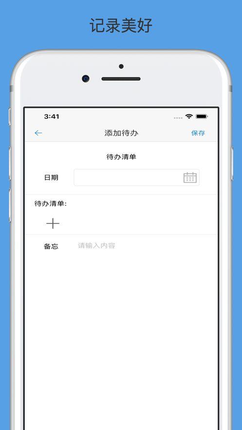 简单记事本软件手机版app图片1