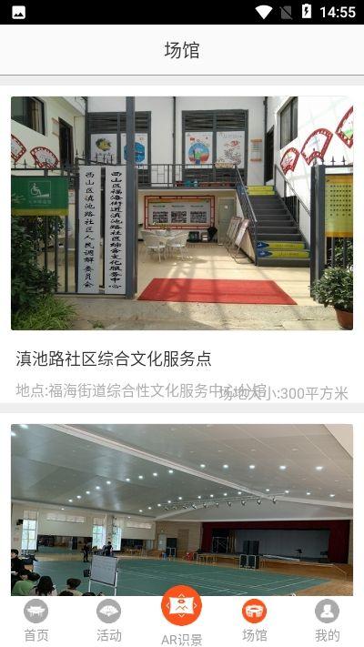 西山文旅云app官方手机版图片1