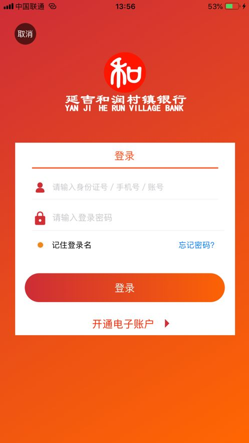延吉和润村镇银行客户端图2