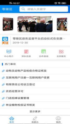 零陵政务app图2