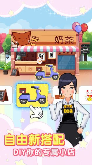 火爆奶茶店游戏图1