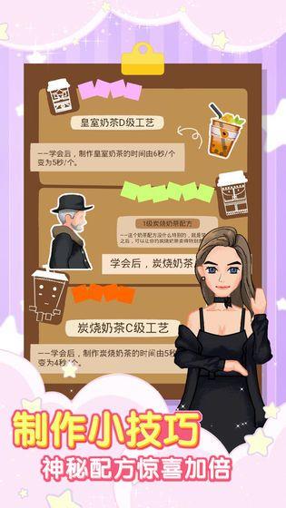 火爆奶茶店游戏安卓版图片1
