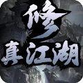 修真江湖之凡人修仙传官网版