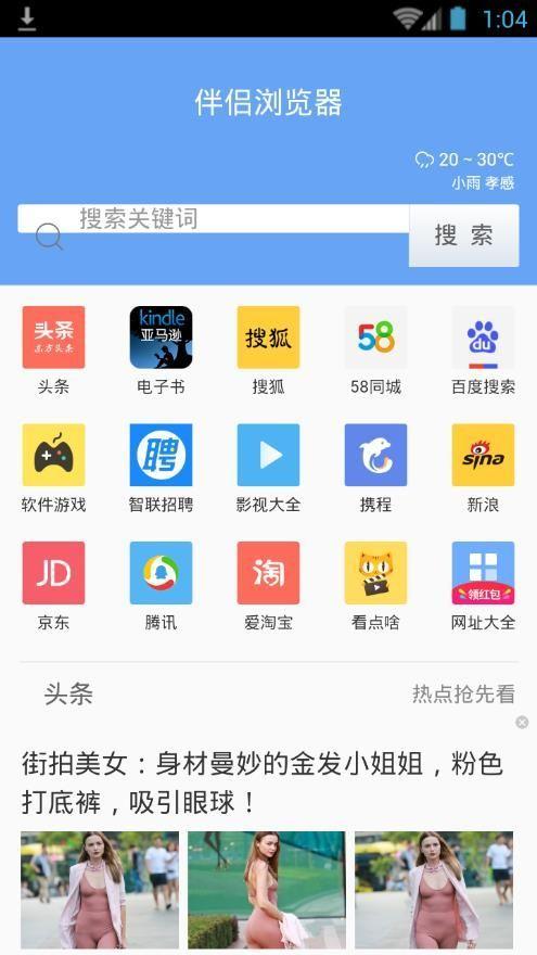 UU伴侶瀏覽器app圖2