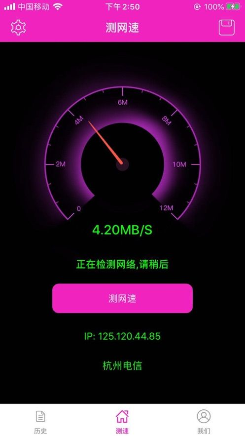 网速易测app图3