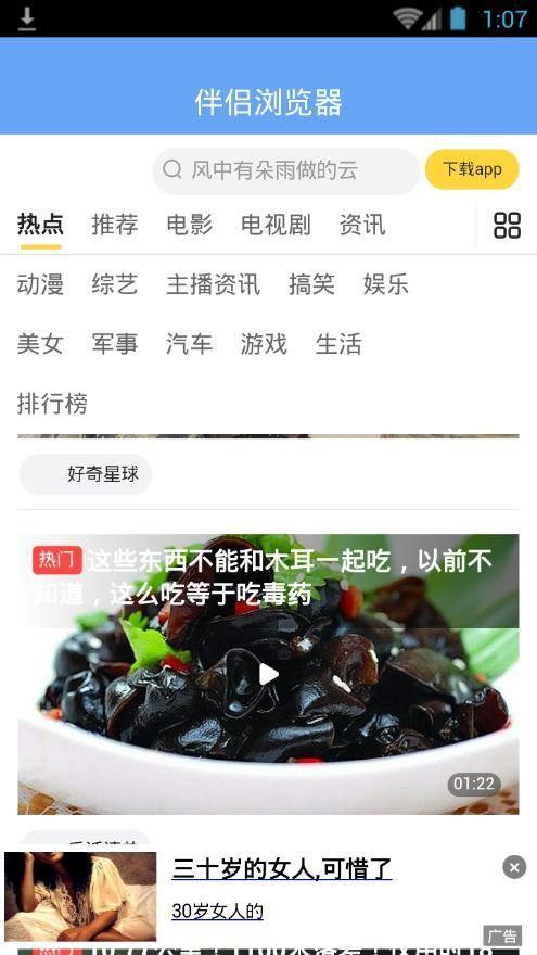 UU伴侶瀏覽器最新版本app圖片1