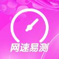網(wang)速易(yi)測