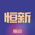 恆新(xin)期貨策略(lue)