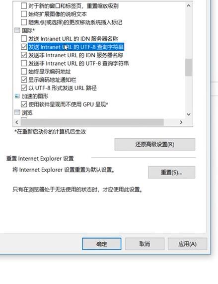 IE浏览器怎么发送iUTF-8查询字符串?IE浏览器发送iUTF-8查询字符串的步骤[多图]