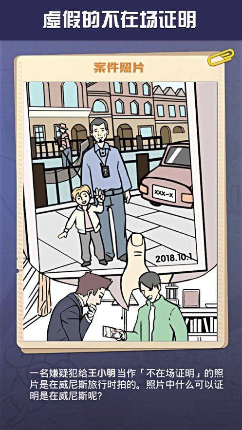 唐人街探案3之侦探笔记完整版游戏免费版图片1