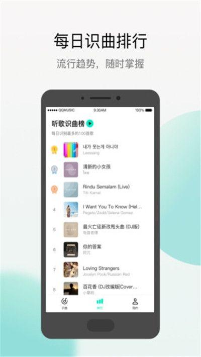 腾讯Q音探歌app图2
