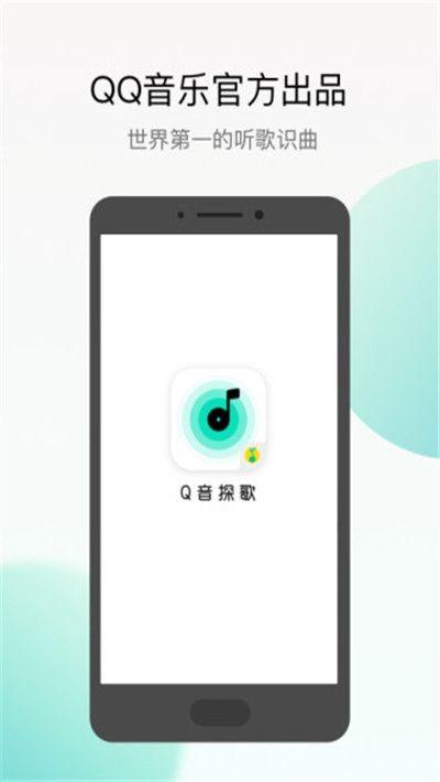 腾讯Q音探歌app图1