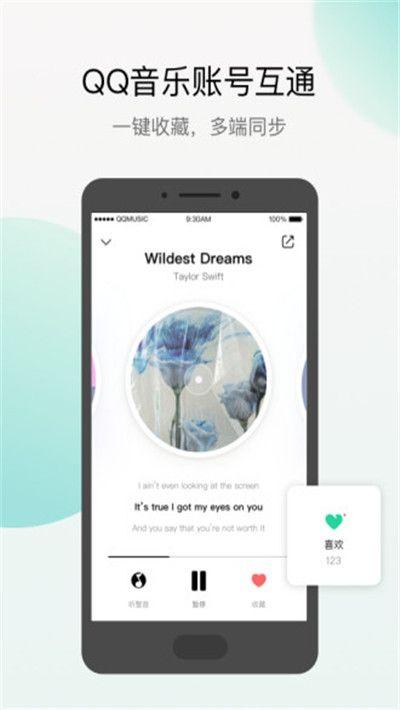 腾讯Q音探歌app图3