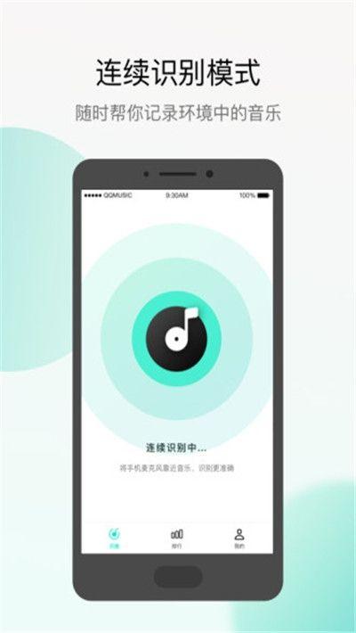 腾讯Q音探歌ap官方手机版图片1