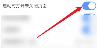 如何开启2345浏览器的启动时打开未关闭页面?设置方法分享[多图]