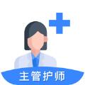 主管護師資格考試