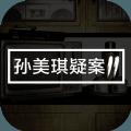 孙美琪疑案2游戏
