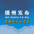 播州(zhou)發布