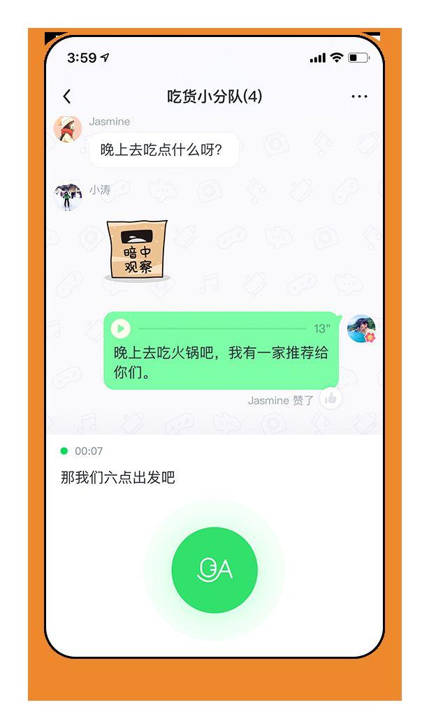 飛聊PC電(dian)腦版官(guan)網最新(xin)版本圖ji)