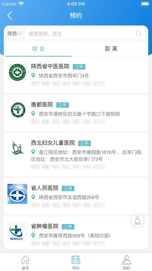 健康陕西公众服务app图1