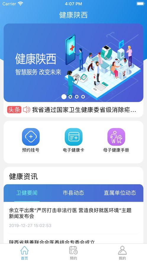 健康陕西公众服务app图3