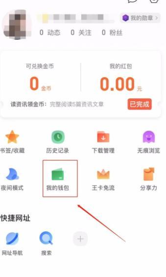 QQ浏览器怎么查看我的钱包?使用浏览器查看我的钱包的方法[多图]