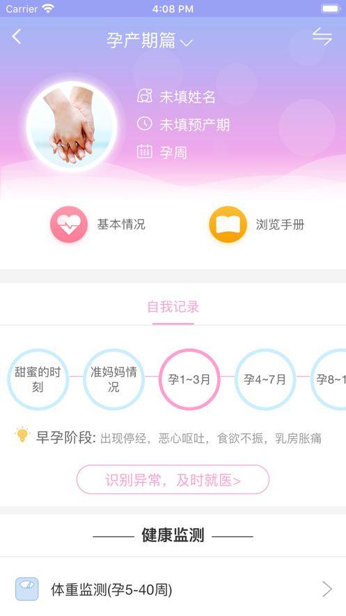 健康陕西app公众服务软件官方版图片1