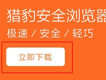 如何下载猎豹浏览器?下载猎豹浏览器的方法[多图]
