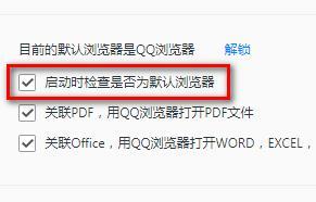 QQ浏览器里设置启动时检查是否为默认浏览器?设置方法分享[多图]