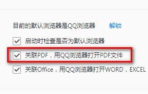 怎样在QQ浏览器里设置关联PDF文件?QQ浏览器里设置关联PDF文件的方法[多图]