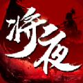 將夜轉(zhuan)官網(wang)版