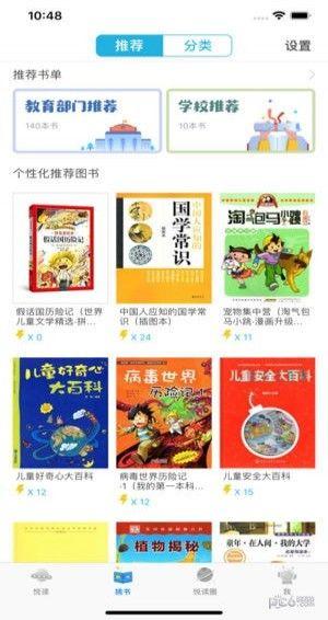 臨汾市博閱中華智慧閱讀平臺pc端電腦版圖片1