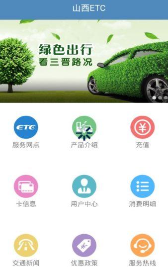 綠通預約平臺是什么軟件?綠通預約平臺怎么使用[多圖]