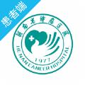 河南省腫瘤醫院患者端