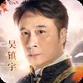 吴镇宇灵剑少年官网版