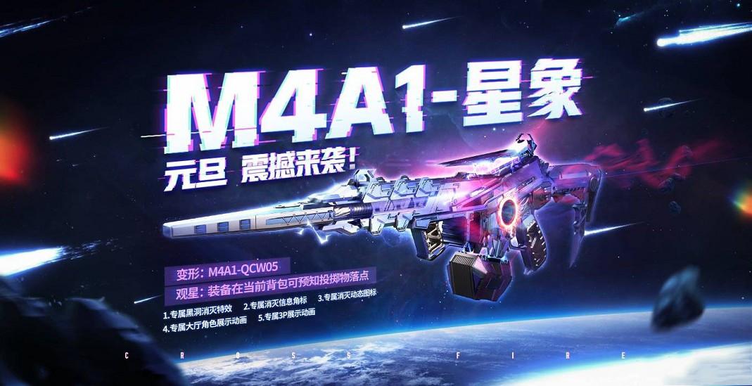 穿越火線槍戰王者m4a1星象大概多少錢?CF手游m4a1星象保底價格介紹[圖]