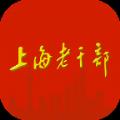 上海老干部局app